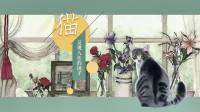 螺蛳语文-七年级上册-第16课《猫》郑振铎