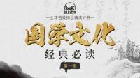 第1集:《孔子传(上)》| 从贫贱少年到万世师表——千古第一教育家孔子养成记