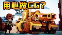 【逍遥小枫】我被这游戏的宣传动画骗到了   金属战争(TINY METAL)#1