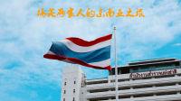 搞笑两家人的东南亚之旅第八集-在曼谷 夏天永远不会结束