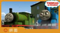 托马斯和朋友拼拼看 托马斯和培西 英文版