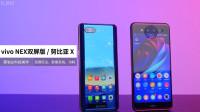 「科技美学」双屏手机 vivo NEX双屏版/努比亚X 详细对比