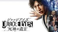 一部精彩的日剧《审判之眼 死神的遗言》【ORNX 游戏测评】ps4游戏评测