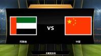【实况足球】PES2019测试模拟比赛,阿联酋 VS 中国