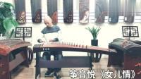 中华古筝: 小哥哥弹《女儿情》世间若得双全法, 不负如来不负卿