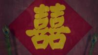 画江湖之不良人三-婚礼