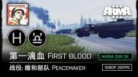 【马利】武装突袭3 ARMA3 维和部队 Peacemaker E02 第一滴血 First Blood 创意工坊战役