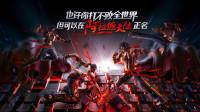 约德尔电竞娱乐: 第五职业剑鬼和傀偶师的官方宣传动画