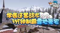 【绝地求生】林小北36鸡27期: 学会这套战术 3分钟制霸雪地豪宅!