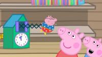 小猪佩奇搞笑故事: 为何猪爸会在闹钟里? 佩奇乔治还笑嘻嘻
