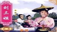 刘三姐1961