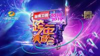 湖南卫视2018-2019跨年演唱会