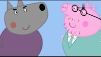 小猪佩奇: 佩奇跟小狼温蒂家做了邻居, 怎么没看到佩奇家房子?