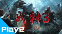 [PLAY2]《God of War III 战神3》第1集  奥林匹斯十二主神之战