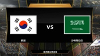 【实况足球】2019亚洲杯热身赛模拟, 韩国 VS 沙特阿拉伯