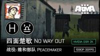 【马利】武装突袭3 ARMA3 维和部队 Peacemaker E03 四面楚歌 No Way Out 创意工坊战役