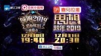 智美二重奏,跨年双响炮,狂欢领跑2019尽在浙江卫视!