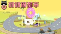 甜甜圈都市 01 一只浣熊一个黑洞竟吃掉了整个小镇