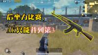 刺激战场揭秘篇: 游戏中哪把枪单点后座力最大? AK只能并列第3!