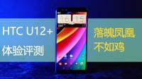 「消费者说」第32期: HTC U12+评测——王者虽败, 光辉永在