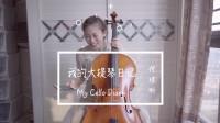 「我的大提琴日记」My Cello Diary 02 | 何璟昕 He Jingxin