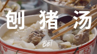 """BB Time第166期: TESTV的解忧""""刨猪汤"""""""