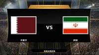 【实况足球】2019亚洲杯热身赛模拟比赛, 卡塔尔 VS 伊朗