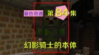 我的世界阿阳暮色奇遇84: 幻影骑士本体是亡灵? 我这个附魔专克它