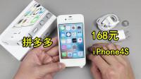拼多多168元買的iPhone4S, 能打電話看視頻, 做個備用機也不錯