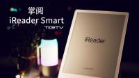 这张纸竟然要加热_掌阅iReader Smart_《值不值得买》第299期