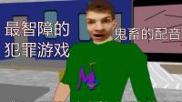 这是史上最搞笑的山寨GTA游戏! 最沙雕的游戏非它莫属!!!!!!!!!!!!!!!!!!!!!!籽岷中国boy屌德斯老戴逍遥小枫五之歌逆风笑锡兰小熊抽风坑爹哥