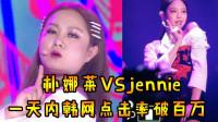 朴娜莱翻跳jennie《solo》韩网点击率破百万。不怕歌手会搞笑, 就怕搞笑艺人唱歌!