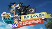 吃鸡妖妖零02: 女喷射战皇 挑战散弹枪吃鸡鸡-筱妖解说刺激战场