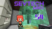 创造时代——甜萝酱我的世界Minecraft《SEVTECH AGES》赛文科技模组生存#54