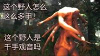 【森林】01 获得神器武士刀!立马就去挑战畸形野人BOSS!!!!!!!!!!!!!!!!!!!!籽岷中国boy屌德斯老戴逍遥小枫五之歌逆风笑锡兰小熊抽风坑爹哥
