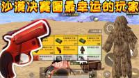 绝地求生刺激战场: 沙漠最幸运的玩家, 意外捡到吉利服信号枪26杀吃鸡