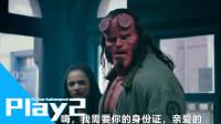 [Play2] 中字电影预告《地狱男爵: 血皇后的崛起 Hellboy 》2019年 Official Trailer