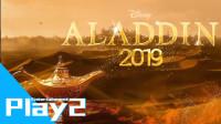 [Play2] 中字电影预告《 阿拉丁 ALADDIN》2019年5月 Official Trailer