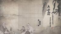 1第一集——围棋的起源