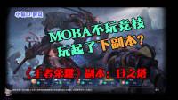 MOBA不玩竞技, 玩起了下副本? ! 《王者荣耀》体验服: 日之塔!