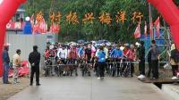 连江唯一国家级生态村,梅洋健步、自行车赛
