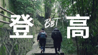 2019元旦登高【BB Time第167期】