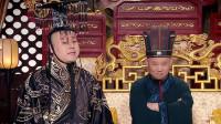 【看点】《周六夜现场》 郭德纲岳云鹏师徒身份互换演太监与皇帝