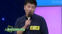 张雪峰登上快乐大本营, 这里演讲也是风光啊! 网红老师, 很搞笑啊