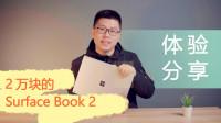 「消费者说」第33期: 含泪甩卖2万块笔记本? ——SurfaceBook 2体验分享