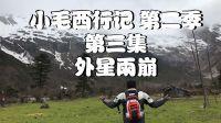 摩旅《小毛西行记 第二季 第三集 外星雨崩》西藏摩旅记录片