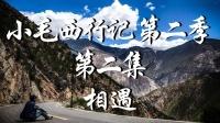 摩旅《小毛西行记 第二季 第二集 相遇》西藏摩旅川崎x300