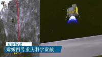 专家解读嫦娥四号重大科学贡献