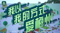 首发! 一分钟看完《梅州首届青年文化创意节》