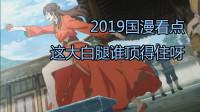 2019年国漫抢先看, 《狐妖小红娘》《镇魂街》《刺客伍六七》都要来啦!